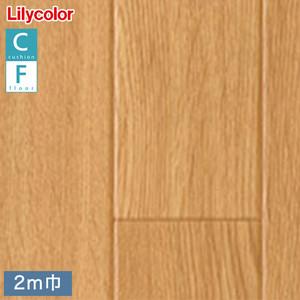 抗菌・防カビ リリカラ クッションフロア メーターモジュールCF (200cm巾 1.8mm厚) 木目柄 オーク