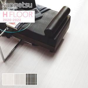 耐次亜塩素酸 住宅用クッションフロア サンゲツ パターン HM-10144~HM-10146  (182cm巾 1.8mm厚)