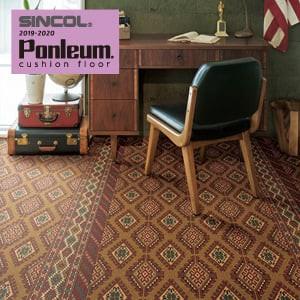 シンコール 住宅用クッションフロア (182cm巾 1.8mm厚) パターン柄 ACME Furniture TRIVAL PATTERN