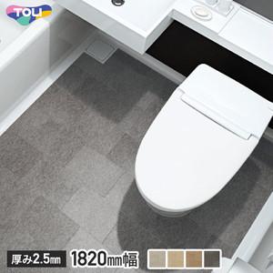 東リ 洗面・トイレ付き浴室用床シート ラバナ Modern Tile (モダンタイル)