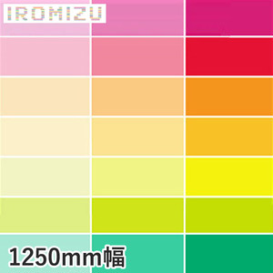 中川ケミカル カッティングシート IROMIZU 1250mm巾 03-25ic~28-100ic