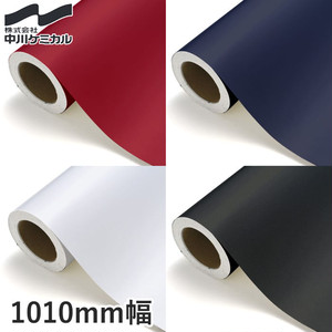 中川ケミカル カッティングシート ストロングシリーズ 1010mm巾