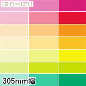 中川ケミカル カッティングシート IROMIZU 305mm巾 03-25ic~28-100ic