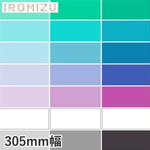 中川ケミカル カッティングシート IROMIZU 305mm巾 31-25ic~b-100ic