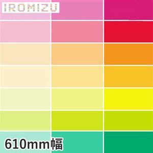 中川ケミカル カッティングシート IROMIZU 610mm巾 03-25ic~28-100ic