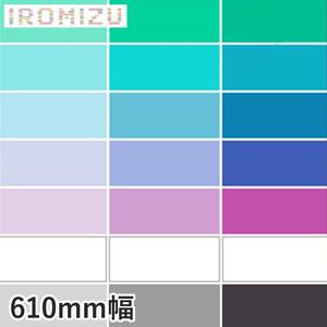 中川ケミカル カッティングシート IROMIZU 610mm巾 31-25ic~b-100ic
