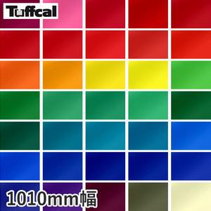 中川ケミカル カッティングシート タフカル 半透明色 1010mm巾