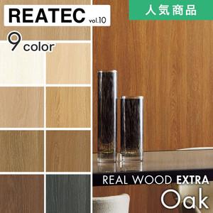 カッティング用シート サンゲツ リアテック REAL WOOD EXTRA Oak リアルウッド エクストラ オーク 板柾