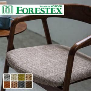 【手洗い可】FORESTEX 椅子張り生地 Textureed Fabrics スコーネ 137cm巾