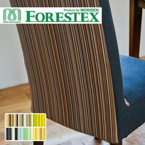 大幅値下げ!!FORESTEX 椅子張り生地 高機能 Fancy Leather ロジーナ 124cm巾