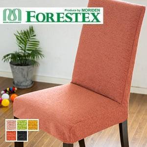 大幅値下げ!!【手洗い可】【高耐久】FORESTEX 椅子張り生地 Textureed Fabrics スクラッチフリー ドリトル 137cm巾