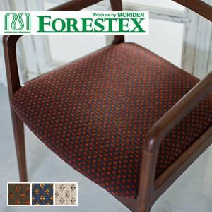 大幅値下げ!!【手洗い可】FORESTEX 椅子張り生地 Patterned Fabrics ダイヤ 137cm巾