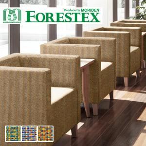 大幅値下げ!!【手洗い可】FORESTEX 椅子張り生地 Textureed Fabrics アヴァンセ 137cm巾