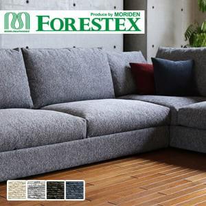 【手洗い可】FORESTEX 椅子張り生地 Textureed Fabrics リップル 137cm巾