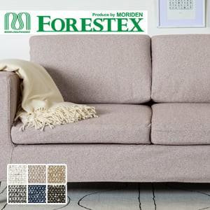 【手洗い可】FORESTEX 椅子張り生地 Textureed Fabrics ソフィール 137cm巾