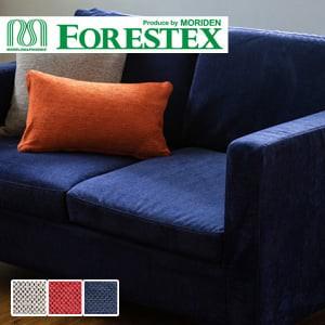 大幅値下げ!!【手洗い可】FORESTEX 椅子張り生地 Textureed Fabrics ロンド 137cm巾
