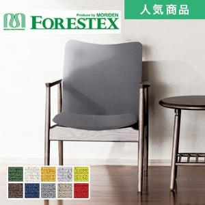 【手洗い可】【高耐久】FORESTEX 椅子張り生地 Textureed Fabrics スクラッチフリー レオン 137cm巾