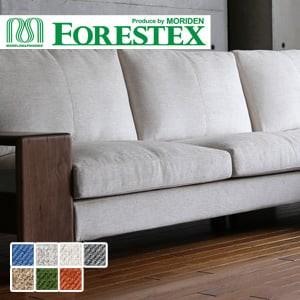 【手洗い可】FORESTEX 椅子張り生地 Textureed Fabrics サフィロス 137cm巾