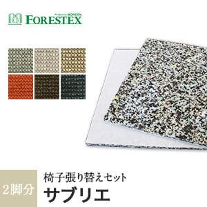 大幅値下げ!!FORESTEX 椅子張り生地 Textureed Fabrics サブリエ (137cm巾) 1m お得な張替用ウレタン2枚セット