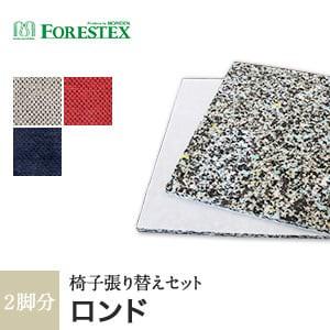 大幅値下げ!!【手洗い可】FORESTEX 椅子張り生地 Textureed Fabrics ロンド (137cm巾) 1m お得な張替用ウレタン2枚セット