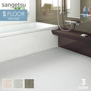サンゲツ 浴室用シート プレーンエンボス 182cm巾2.5mm厚