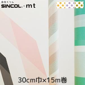 自在トリム SINCOL+mt ドット 30cm巾×15m巻 STK13032-STK13036