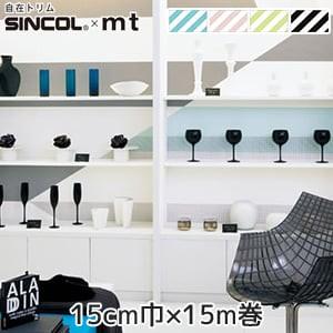 自在トリム SINCOL+mt ストライプ 15cm巾×15m巻