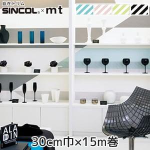 自在トリム SINCOL+mt ストライプ 30cm巾×15m巻