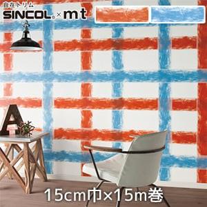 自在トリム SINCOL+mt クレパス 15cm巾×15m巻
