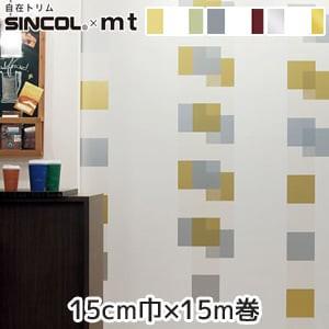 自在トリム SINCOL+mt スクエア 15cm巾×15m巻