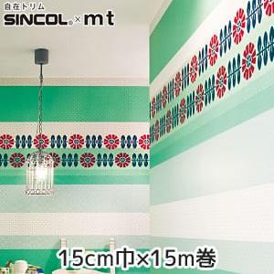 自在トリム SINCOL+mt レトロ花柄 15cm巾×15m巻