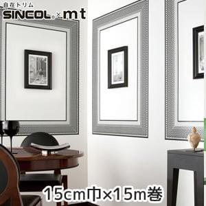 自在トリム SINCOL+mt 額縁風 15cm巾×15m巻
