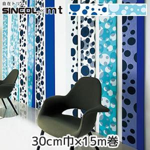 自在トリム SINCOL+mt シャボン玉 30cm巾×15m巻