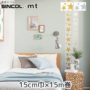 自在トリム SINCOL+mt 星柄 15cm巾×15m巻