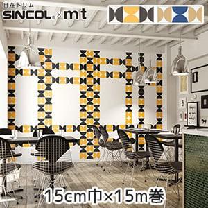 自在トリム SINCOL+mt セミサークル 15cm巾×15m巻