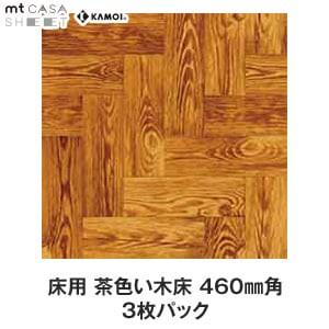 mt CASA SHEET 床用 茶色い木床 460mm角 3枚パック