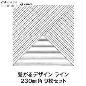 mt CASA SEET 繋がるデザイン ライン 230mm角 9枚セット