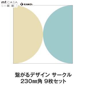 mt CASA SEET 繋がるデザイン サークル 230mm角 9枚セット