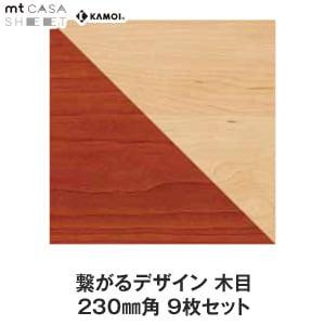 mt CASA SEET 繋がるデザイン 木目 230mm角 9枚セット
