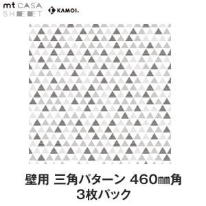 mt CASA SHEET 壁用 三角パターン 460mm角 3枚パック