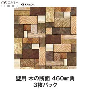 mt CASA SHEET 壁用 木の断面 460mm角 3枚パック