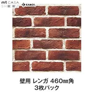 mt CASA SHEET 壁用 レンガ 460mm角 3枚パック
