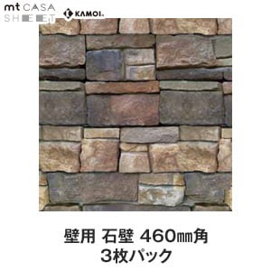 mt CASA SHEET 壁用 石壁 460mm角 3枚パック