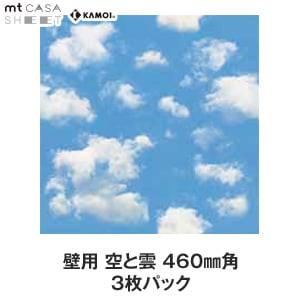 mt CASA SHEET 壁用 空と雲 460mm角 3枚パック