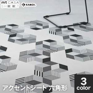 mt CASA SHEET アクセントシート 六角形 同柄3枚×3パック(計9枚)