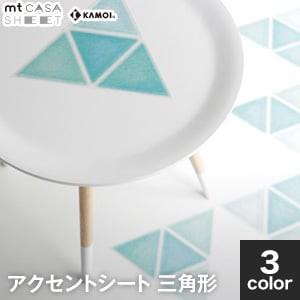 mt CASA SHEET アクセントシート 三角形 同柄3枚×3パック(計9枚)