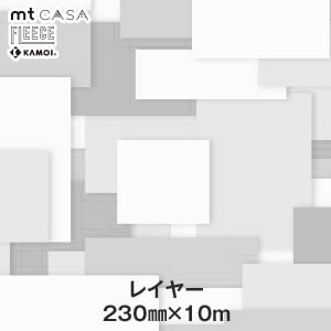 mt CASA FLEECE レイヤー 230mm×10m