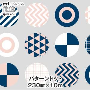 mt CASA FLEECE パターンドット 230mm×10m