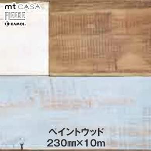 mt CASA FLEECE ペイントウッド 230mm×10m