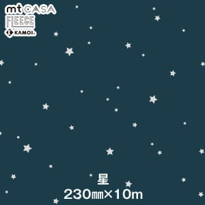 mt CASA FLEECE 星 230mm×10m